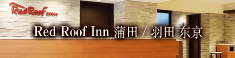 Red Roof Inn 蒲田/羽田 东京