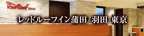 レッドルーフイン蒲田/羽田 東京