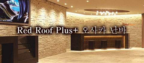 RedRoof Plus+ 오사카 난바