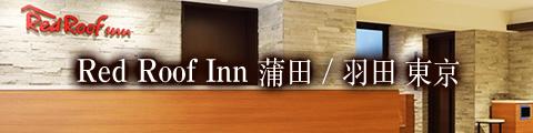 Red Roof Inn 蒲田/羽田 東京
