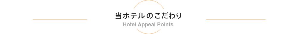 当ホテルのこだわり -Hotel Appeal Points-
